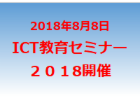 ict2018banner.png